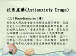 antianxiety drugs84