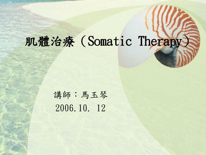 somatic therapy n.