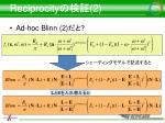 reciprocity 2