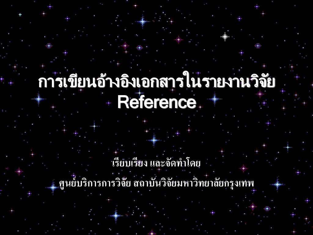 reference l.