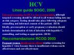 hcv linee guida sogc 2000