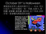 october 31 st is halloween