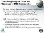 translating program goals and objectives m e frameworks