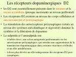 les r cepteurs dopaminergiques d2