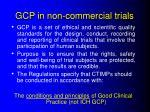 gcp in non commercial trials
