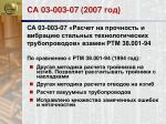 03 003 07 2007