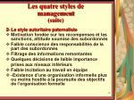 les quatre styles de management suite1