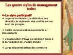 les quatre styles de management suite3