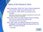 history of the internet in china5