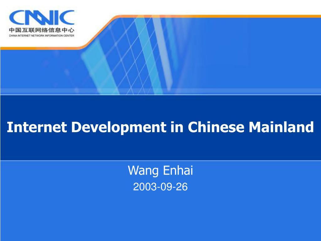 internet development in chinese mainland l.
