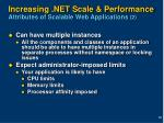 increasing net scale performance attributes of scalable web applications 2