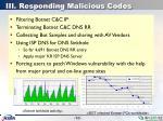 iii responding malicious codes9