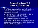 completing form w 7 reason for applying16