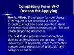 completing form w 7 reason for applying20