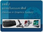 2 devices in graphics system