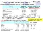 5 20 two stage abc with abc variance