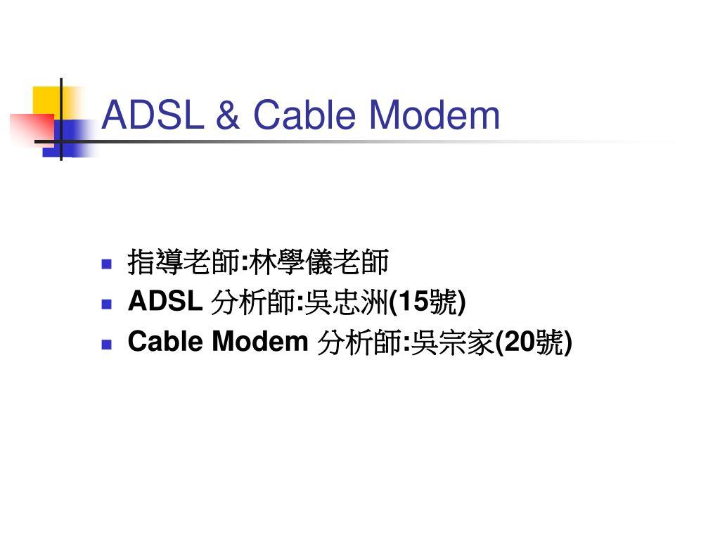 adsl cable modem l.