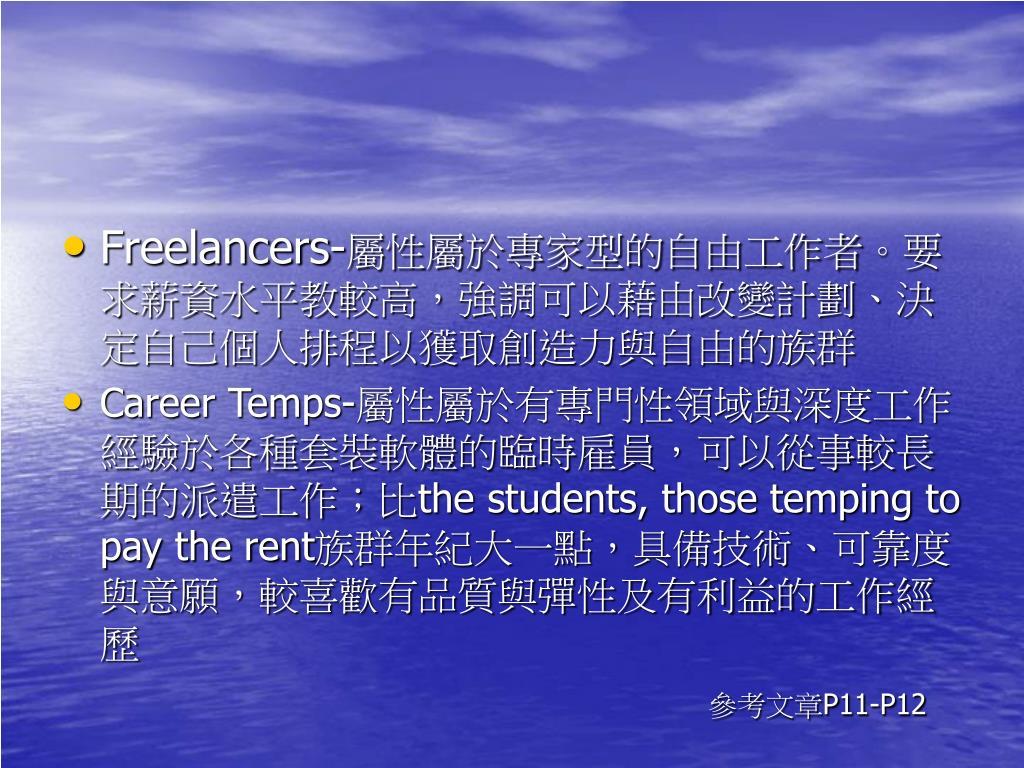 Freelancers-