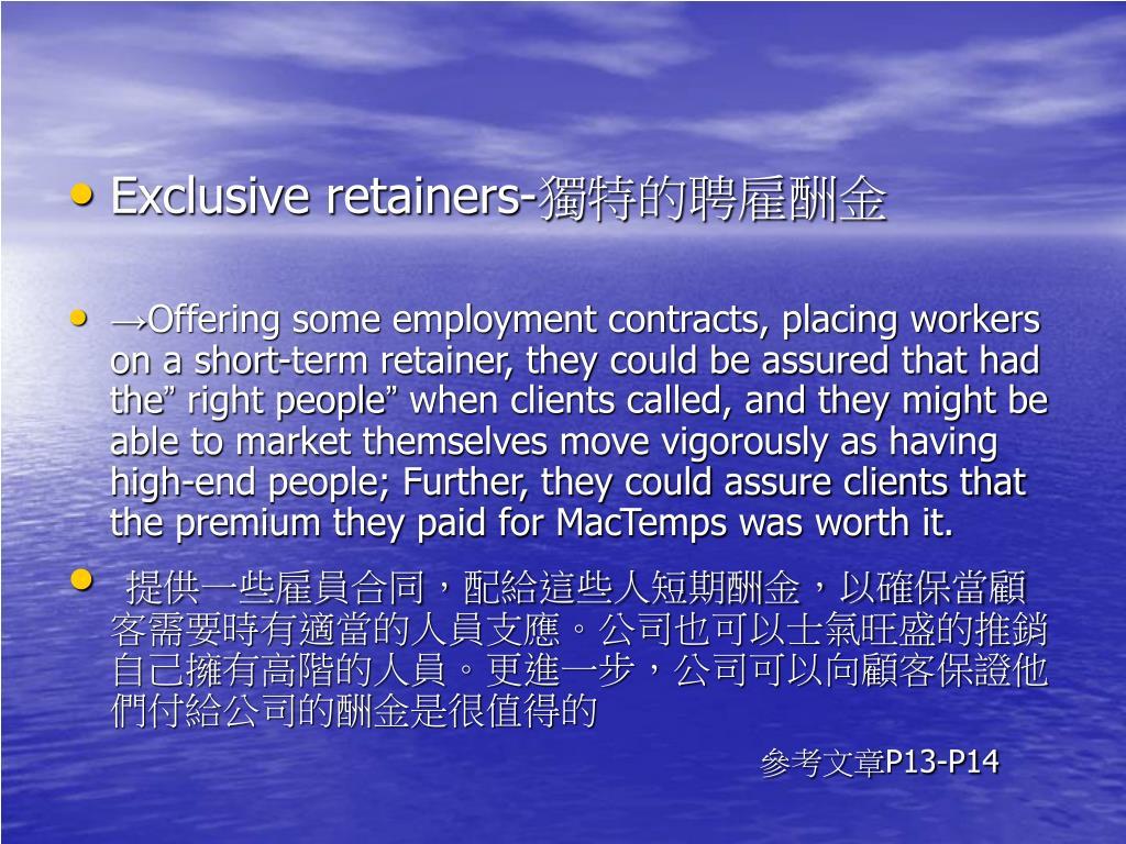 Exclusive retainers-