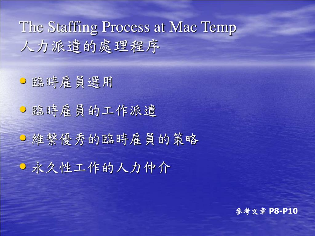 The Staffing Process at Mac Temp