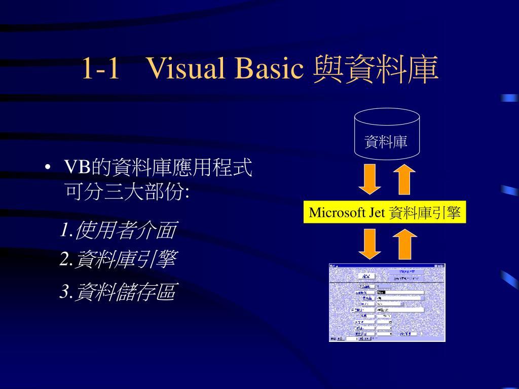 1 1 visual basic l.