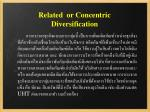 related or concentric diversification