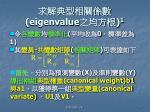 eigenvalue 1