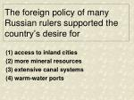 the foreign policy of many russian rulers supported the country s desire for