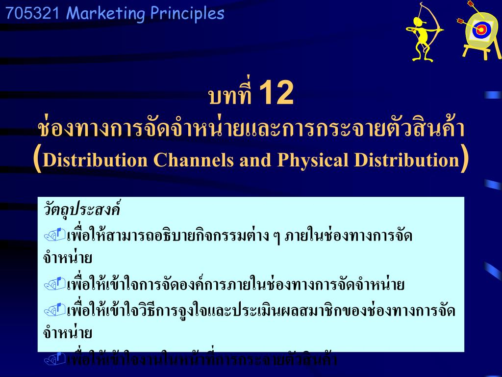 12 distribution channels and physical distribution l.