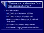 what are the requirements for a transmission license