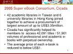 2005 super ebook consortium cicada