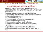 2007 chinese e books consortium questionnaire survey analysis