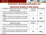 collection development policy on electronic books in the future