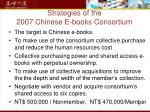 strategies of the 2007 chinese e books consortium