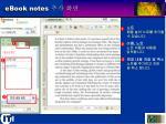 ebook notes