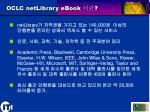 oclc netlibrary ebook2