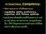 competency12