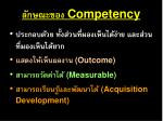 competency13