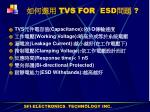 tvs for esd