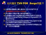 tvs for surge