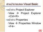 visual basic15