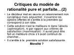 critiques du mod le de rationalit pure et parfaite 2