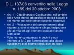 d l 137 08 convertito nella legge n 169 del 30 ottobre 2008