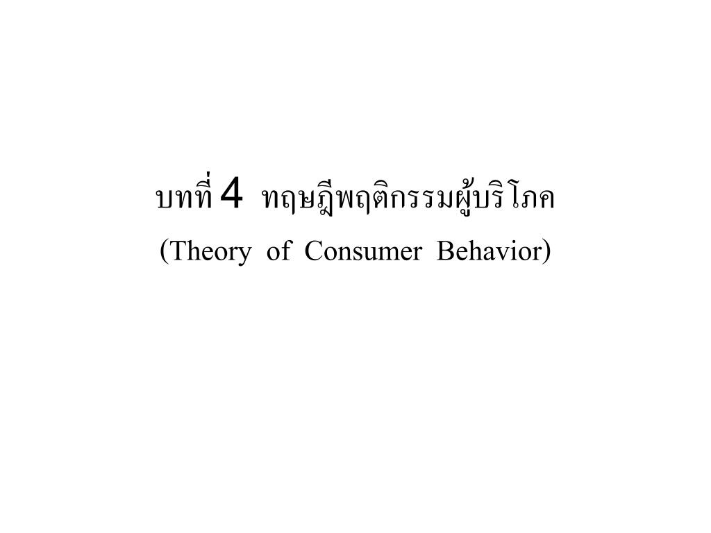 4 theory of consumer behavior l.