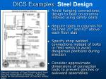 dfcs examples stee l design