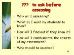 to ask before assessing