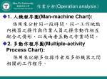 operation analysis