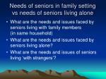 needs of seniors in family setting vs needs of seniors living alone