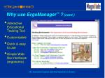 why use ergomanager cont