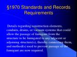 1970 standards and records requirements